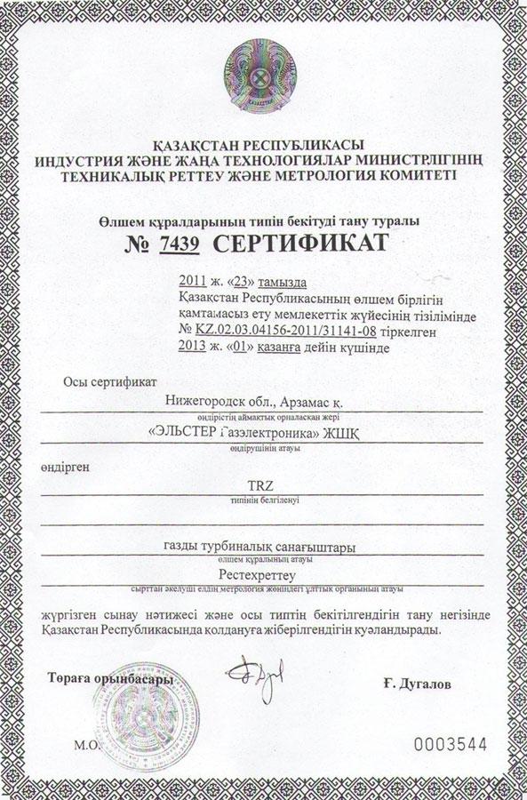 Датчик давления dl elster gmbh сертификация колчков в.и.метрология стандартизация и сертификация